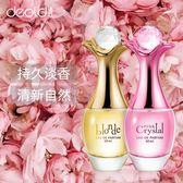 香水 抖音網紅同款女士持久淡香清新創意花果香氣香水 交換禮物