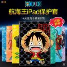 蘋果IPad Air3 海賊王保護套 IPad10.2吋平板保護套 蘋果IPAD Pro 10.5吋保護殼 IPAD 9.7吋平板保護殼