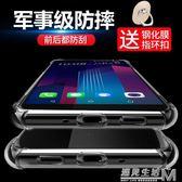 HTC U11手機殼防摔四角氣囊U11 保護套透明硅膠全包u11 plus軟殼  遇見生活