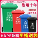 垃圾桶大號商用戶外帶蓋環衛分類容量120l 箱家用特大號240升大型【八折下殺】