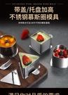 烘焙模具 糕點蛋糕模具 加厚不銹鋼方形慕斯圈戚風蛋糕提拉米蘇diy愛心三角飯團模具神器