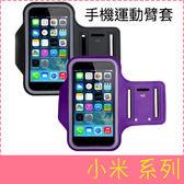 【萌萌噠】Xiaomi 小米8 6 5Splus 紅米6 note4/5 跑步手機臂包 運動手臂包臂袋 健身裝備臂帶 手腕套