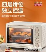 烤箱 美的烤箱家用烘焙獨立溫控小型電烤箱迷你全自動多功能烘焙大容量 MKS生活主義