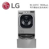 【上+下雙能洗 原廠兌換送冰箱】LG樂金 WD-S19TVC TWINWash 19公斤+2.5公斤蒸洗脫烘洗衣機