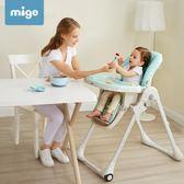 mige米歌多功能寶寶餐椅 嬰兒吃飯座椅可折疊便攜式兒童餐桌椅子