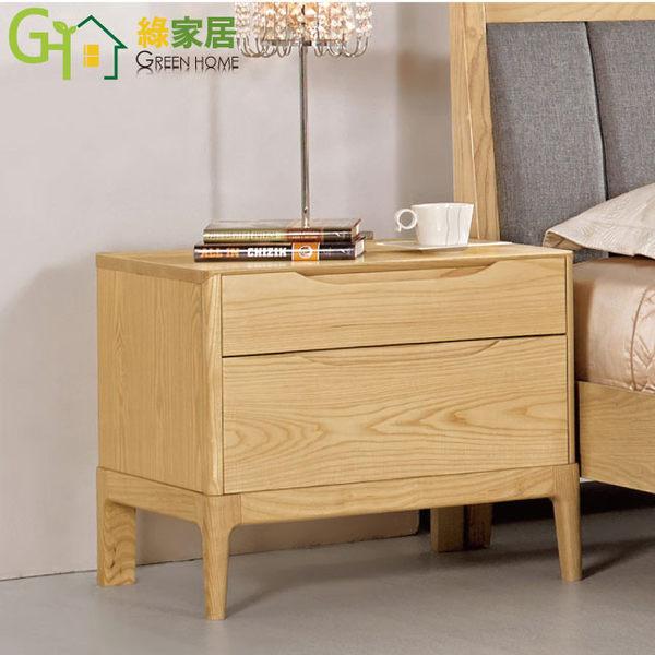 【綠家居】米爾森 時尚1.9尺實木二抽床頭櫃/收納櫃
