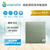日立Hitachi : EP-GV1000、EP-GV65 空氣清淨機濾網【Original life】全新加強版 長效可水洗