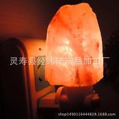 鹽燈 喜馬拉雅天然水晶鹽燈 小壁燈插座節能臥室床