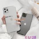 iPhone殼透明Lucky蘋果創意保護套個性全包邊軟殼【公主日記】