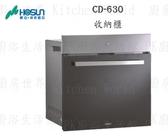【PK廚浴生活館】高雄豪山牌 CD-630 電器收納櫃 ☆ 實體店面 可刷卡