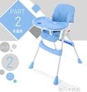 小孩餐桌椅 多功能兒童餐椅便攜可折疊 寶寶吃飯餐椅子 嬰兒座椅QM 依凡卡時尚