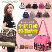 後背包媽媽包+斜背收納保溫保冷袋Colorland台灣總代理-321寶貝屋