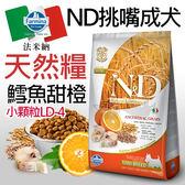 PetLand寵物樂園《N&D法米納》天然糧全齡犬-鱈魚甜橙(小顆粒)7kg / 狗飼料LD-4