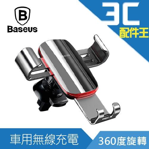 Baseus 倍思 金屬時代 重力車載出風口支架 出風口 支架 弧形夾口 任意旋轉