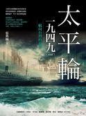 (二手書)太平輪一九四九(增修版):航向台灣的故事