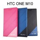 【My Style】都會隱磁皮套 HTC 10 (One M10)