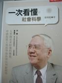 【書寶二手書T5/社會_GQB】一次看懂社會科學_劉炯朗