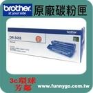 BROTHER 兄弟 原廠滾筒 DR-3455