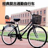 復古24寸26寸自行車男式女式通通勤老式成人單車 千千女鞋igo