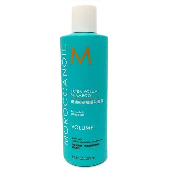 MOROCCANOIL 摩洛哥優油輕盈豐量洗髮露 250ml【UR8D】