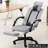 電腦椅家用辦公椅人體工學躺椅職員座椅特價升降轉椅透氣網布椅子