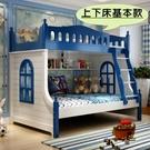 【千億家居】藍色城堡兒童床組/上下床基本款/母子床/兒童上下舖/LG122