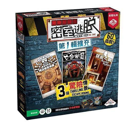 『高雄龐奇桌遊』 限時解鎖 密室逃脫 第1輯擴充 Escape Room 繁體中文版 正版桌上遊戲專賣店