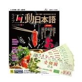 《Live互動日本語》互動下載版 8 期 + 7-11禮券300元