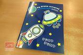 [晴天] 16K貼紙收集冊  宇宙 火箭 飛碟 MV06050-1