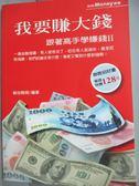 【書寶二手書T1/投資_LNU】我要賺大錢-跟著高手學賺錢II_聯合晚報