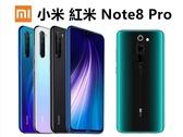 全新未拆Redmi 紅米Note8 Pro 6G+64G 陸版 4G + 4G 雙卡雙待 超久保固18個月
