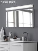 鏡前燈 免打孔led浴室衛生間梳妝燈鏡子燈壁燈北歐現代簡約鏡櫃燈 交換禮物 YXS