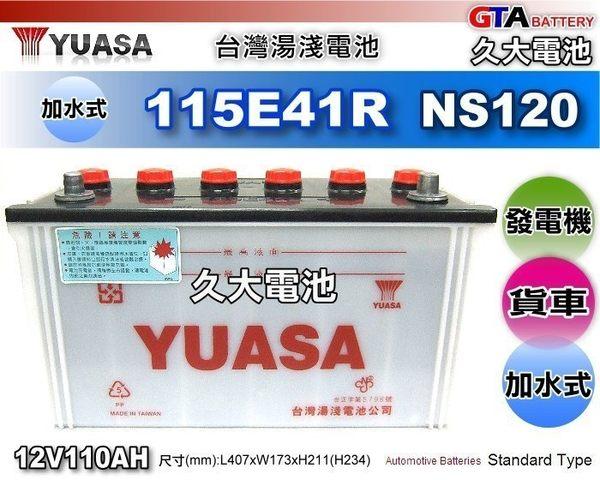 ✚久大電池❚ YUASA 湯淺 汽車電瓶 115E41R N100 加強版 加水式 發電機 堅達 勁勇 勁旺 一路發
