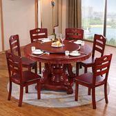 桌圓轉盤 中式圓形餐桌椅組合實木餐桌家用飯桌1.8米2米帶轉盤橡木【交換禮物特惠】