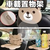 IDEA 汽車後座 多功能小餐桌 置物架 飲料架 車用 可摺疊 卡通 小熊 椅背架 動物