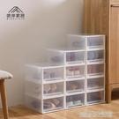 抽屜式鞋盒收納盒學生宿舍神器鞋子透明盒子個裝後備箱車載鞋櫃