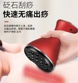 刮痧器 砭石溫灸儀揉腹刮痧儀器疏通經絡加熱腹部全身通用充電款按摩儀器 DF 中秋節