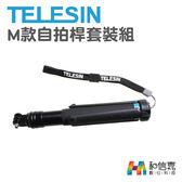 【和信嘉】TELESIN M款自拍桿套裝組 新升級附三腳架  GOPRO 小蟻 SJCAM 總代理公司貨