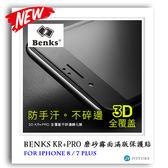Benks iPhone 8 / 7 Plus KR+PRO 3D磨砂霧面滿版保護貼 磨砂 滿版 防指紋 3D曲面  手機玻璃貼