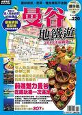 (二手書)曼谷地鐵遊(2015年最新版)