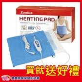 【免運贈好禮】三樂事熱敷墊 SP1901 MHP710 動力式熱敷墊 電熱毯 電毯