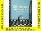 全新書博民逛書店攝影批判導論第5版Y259890 [英]莉茲·威爾斯(Liz Wells) 人民郵電出版社 ISBN:9787