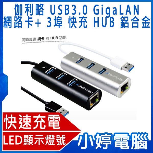 【24期零利率】全新 伽利略 U3-GL01A USB3.0 GigaLAN網路卡 + 3埠 快充 HUB 鋁合金