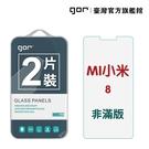 【GOR保護貼】小米8 9H鋼化玻璃保護貼 米8 MI8 全透明非滿版2片裝 公司貨 現貨