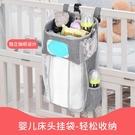 嬰兒床掛袋嬰兒床掛袋床頭收納袋尿不濕收納神器兒童床邊尿包儲物掛袋掛籃 小山好物