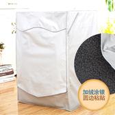 洗衣機罩 滾筒洗衣機罩用防水防曬防塵套前開蓋機罩T 雙12提前購
