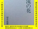 二手書博民逛書店罕見宏道流之花Y351846 望月義耀·信彥 主婦之友社 出版1977