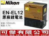 Nikon EN-EL12 原廠公司貨 S6200 S640 S1200PJ S8200 P300 P310 P330 可傑