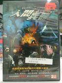 影音專賣店-R17-049-正版DVD*單套影集【人間兵器-2碟】-繁體中文字幕