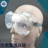 利器五金 護目鏡防風沙粉塵抗衝擊飛濺工業勞保護目鏡透氣騎行眼罩 1621